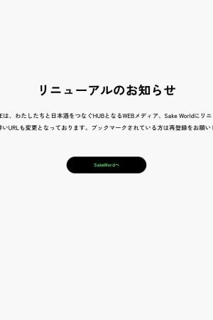 Screenshot of www.kyoto-sake.com