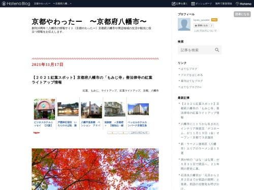 京都やわったー 〜京都府八幡市〜