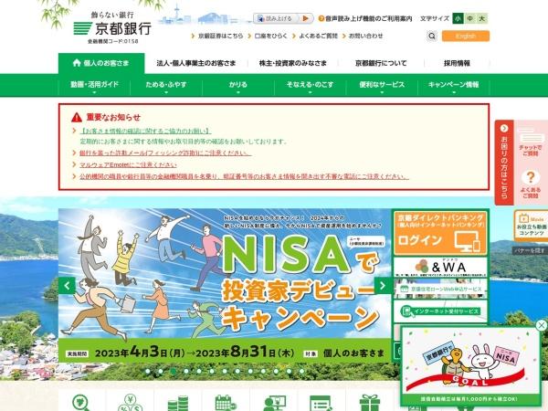 Screenshot of www.kyotobank.co.jp