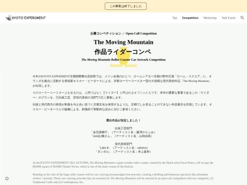 Screenshot of www.kyotoex-meetingpoint.com