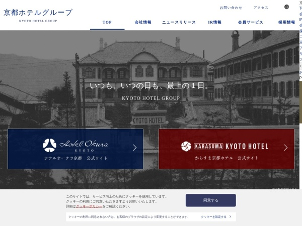 Screenshot of www.kyotohotel.co.jp