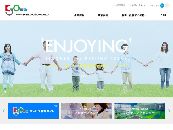 Screenshot of www.kyowa-corp.co.jp