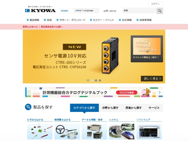 Screenshot of www.kyowa-ei.com