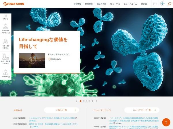 Screenshot of www.kyowakirin.co.jp