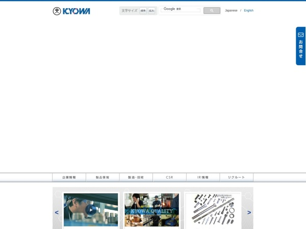 Screenshot of www.kyowakogyosyo.co.jp
