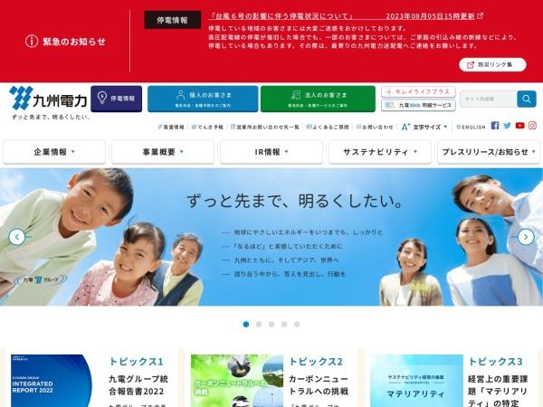 Screenshot of www.kyuden.co.jp