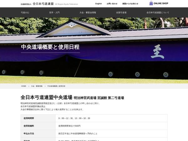 Screenshot of www.kyudo.jp