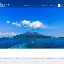 九州経済連合会(福岡市)