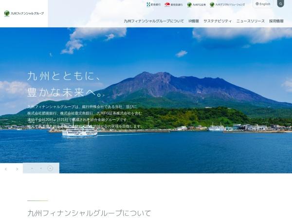 Screenshot of www.kyushu-fg.co.jp