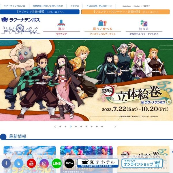 Screenshot of www.lagunatenbosch.co.jp