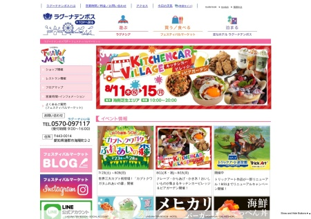 Screenshot of www.lagunatenbosch.co.jp