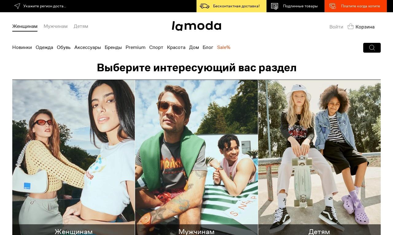 Screenshot of www.lamoda.by