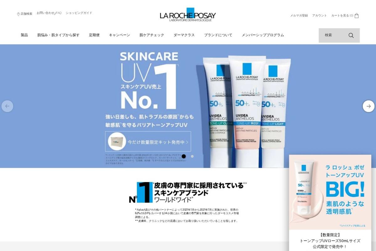 https://www.laroche-posay.jp/