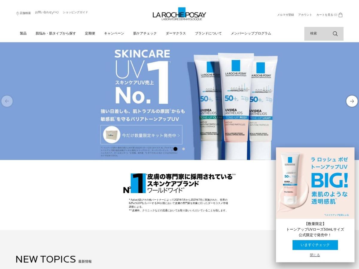 https://www.laroche-posay.jp