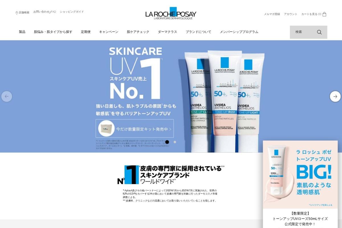 Screenshot of www.laroche-posay.jp