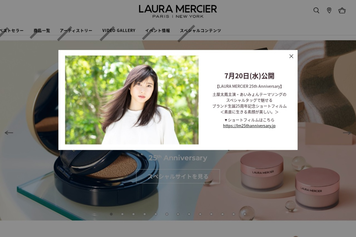 Screenshot of www.lauramercierjapan.com