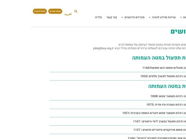 Screenshot of www.lavy.org.il