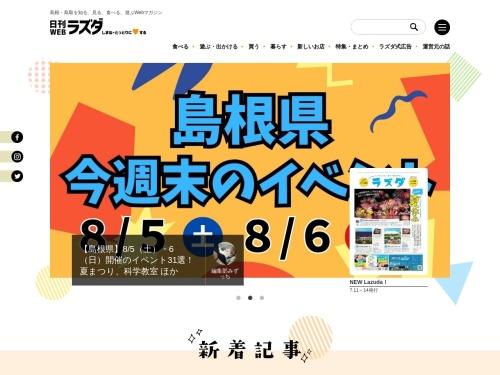 日刊Lazuda