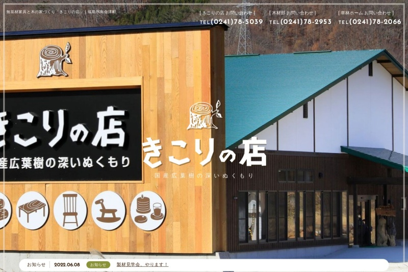 Screenshot of www.lc-ogura.co.jp