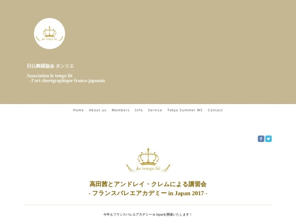 https://www.le-temps-lie.org/tokyo-summer-ws-2017/