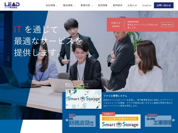 Screenshot of www.lead-ltd.co.jp