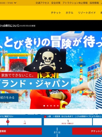 Screenshot of www.legoland.jp