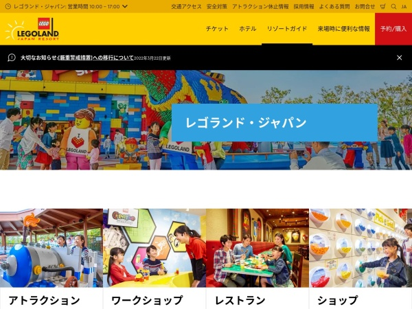 https://www.legoland.jp/explore-the-park/attraction/