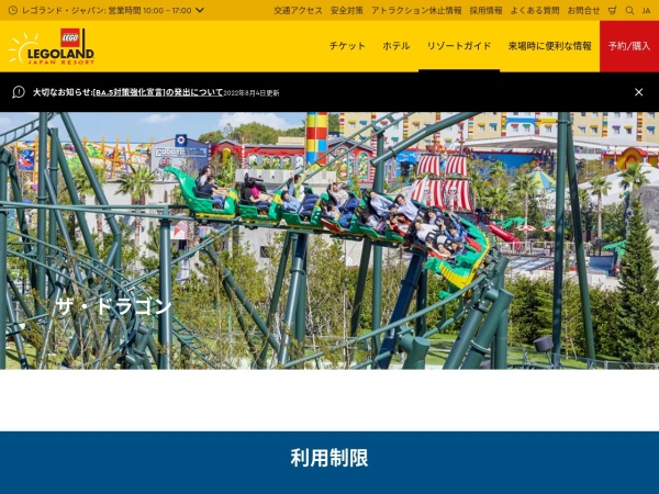 https://www.legoland.jp/explore-the-park/knights_kingdom/attraction/the-dragon/