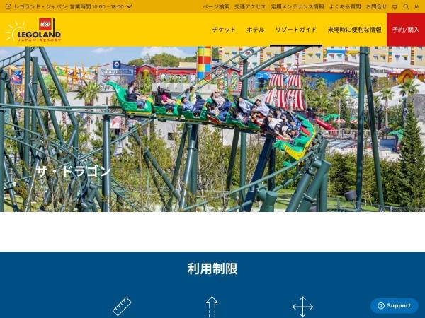 Screenshot of www.legoland.jp