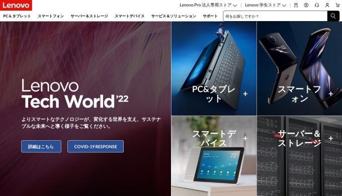 Screenshot of www.lenovo.com