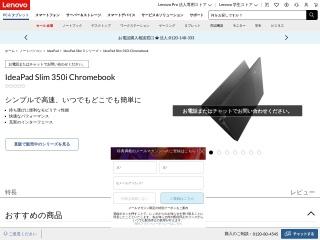 https%3A%2F%2Fwww.lenovo-Lenovoが「IdeaPad Flex 550i Chromebook」と「IdeaPad Slim 350i Chromebook」も日本発売を発表