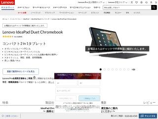 https%3A%2F%2Fwww.lenovo-「Lenovo IdeaPad Duet Chromebook」をレビュー!タブレットとの中間、こんなモデルが欲しかった