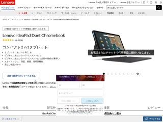 https%3A%2F%2Fwww.lenovo-Lenovoが「IdeaPad Duet Chromebook」を発表。ついに10.1インチでキックスタンド付きカバーを採用