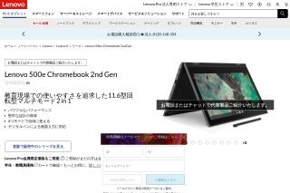 https%3A%2F%2Fwww.lenovo-LenovoのおすすめChromebookをサイズ別にまとめ【2020年版】