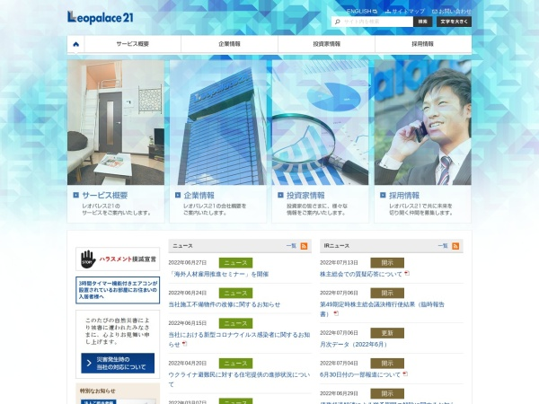 Screenshot of www.leopalace21.co.jp