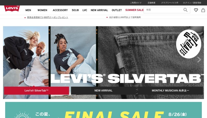 Screenshot of www.levi.jp