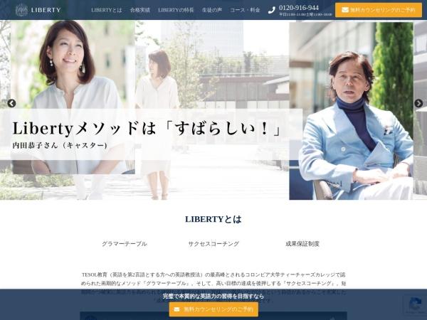 Screenshot of www.liberty-e.com