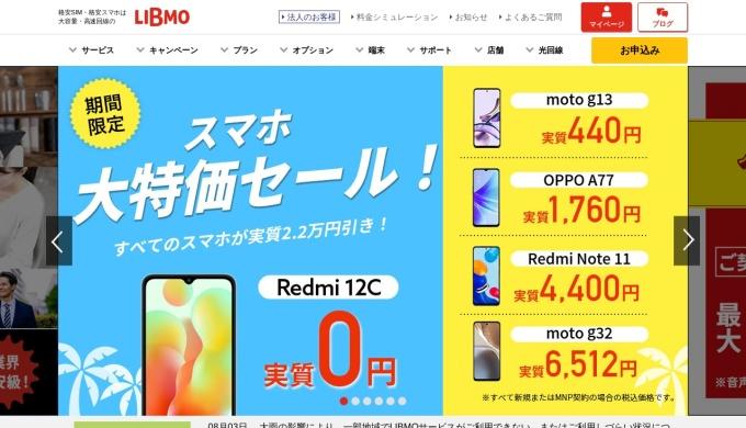 Screenshot of www.libmo.jp