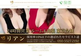Screenshot of www.lien-tokyo.com