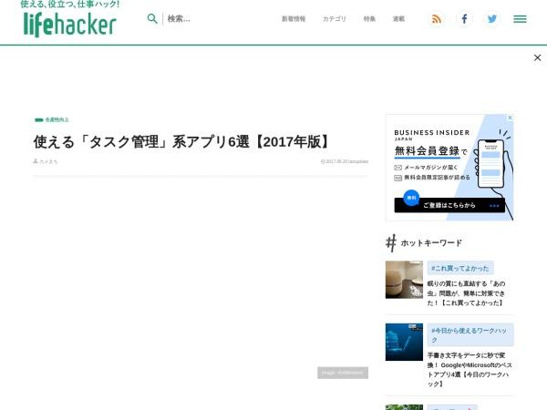 https://www.lifehacker.jp/2017/08/170818_task_todo.html