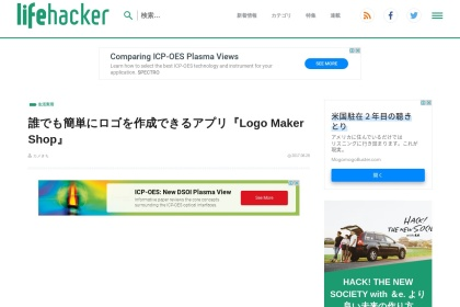 https://www.lifehacker.jp/2017/08/170828-logo-maker-shop-easy-to-make-logo.html