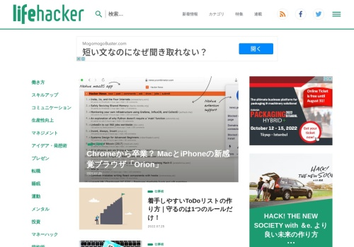 Screenshot of www.lifehacker.jp