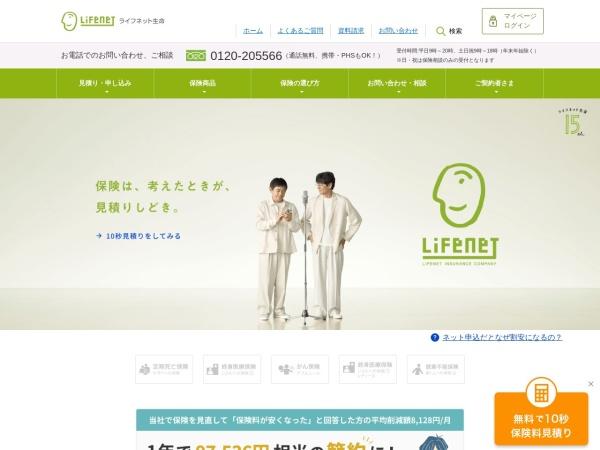 Screenshot of www.lifenet-seimei.co.jp