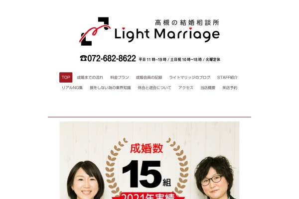 https://www.light-marriage.jp/