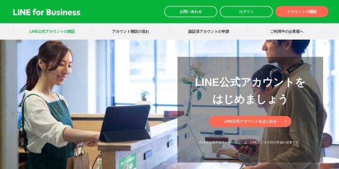 LINE公式アカウント 開設