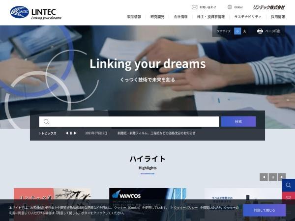 Screenshot of www.lintec.co.jp