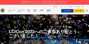Screenshot of www.lionsclubs.org
