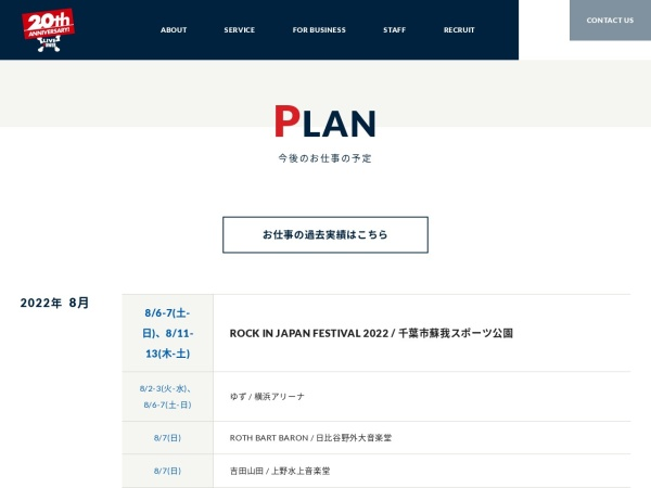 Screenshot of www.livepower.co.jp
