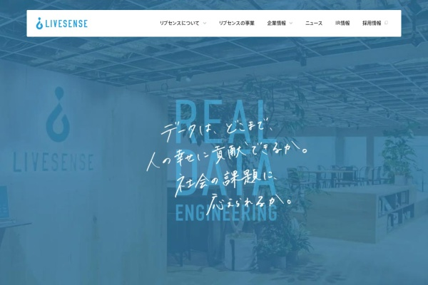 Screenshot of www.livesense.co.jp