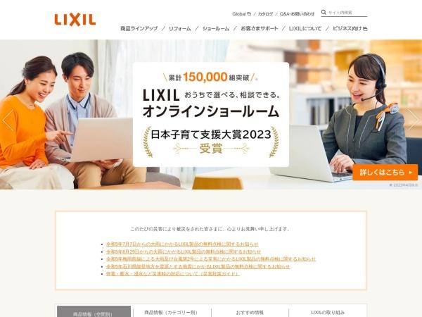 LIXIL公式サイト